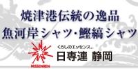 【静岡・焼津】魚河岸シャツ☆
