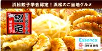 株式会社日専連静岡★静岡B級グルメ♪浜松餃子★