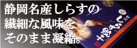 株式会社日専連静岡★静岡しらす餃子★