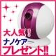 イベント「第2回【美顔】スタッフで大ブーム!ナノケアプレゼント!」の画像