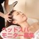 イベント「乾燥の季節・・頭皮からスッキリしませんか?ヘッドスパ「sasa」20名モニター!」の画像