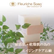 敏感肌・乾燥肌の為のエイジングケア石鹸 フルーリッシュ