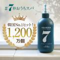 韓国で1200万本突破した美容液トリートメントが日本上陸!100名モニター募集!/モニター・サンプル企画