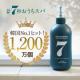イベント「【7秒で実感!頭皮のためのトリートメント】韓国で1200万本販売!使用した効果を投稿してくださる方100名募集!」の画像