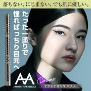 「世界的ファッションブランドATSUSHI NAKASHIMA Cosme ニブリクイドアイライナーBK1のモニター100名様募集!」の画像、株式会社イースマイルのモニター・サンプル企画