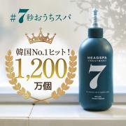 「韓国で1200万本突破した美容液トリートメントが日本上陸!100名モニター募集!」の画像、株式会社イースマイルのモニター・サンプル企画