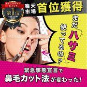 不要な見える鼻毛だけをスッキリ除去!普段の面倒な手入れが圧倒的に楽に!「スッキリPON 鼻毛取り」モニター募集