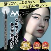 世界的ファッションブランドATSUSHI NAKASHIMA Cosme ニブリクイドアイライナーBK1のモニター100名様募集!