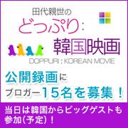 『田代親世のどっぷり韓国映画』 の公開録画参加プロジェクトに応募中!