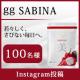 【100名様募集!】gg SABINA(ジージーサビナ)★Instagram投稿/モニター・サンプル企画