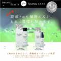 【10名様】高純度オーガニック美容『アニカブラン』サンプルモニター/モニター・サンプル企画