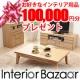 イベント「バレンタイン企画!10万円分が当たる『これだけは欲しいインテア用品』を教えて!」の画像