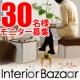 イベント「インテリアバザール開店記念!大掃除にも活躍の収納スツール『アルマ』を30名様に!」の画像