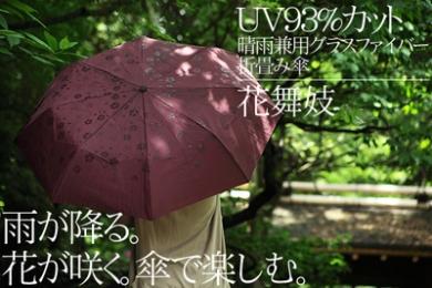 UV93%カット晴雨兼用グラスファイバー折りたたみ傘「花舞妓」