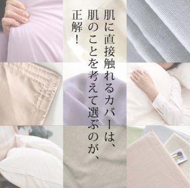 肌にやさしい布団カバー