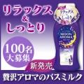 ☆新発売☆贅沢アロマのバスミルク「ムーンアロマ」現品を100名様に☆/モニター・サンプル企画