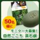 イベント「京都宇治茶エキス配合の洗顔石けん!7つの天然成分でしっとりつるつる肌♪50名様」の画像
