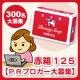 イベント「赤箱125PRブロガーさん大募集!新発売のしっとり美肌石けん300名」の画像