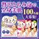 イベント「新商品発売記念☆「贅沢泡とろ入浴料」シリーズ現品4種を100名様に☆」の画像