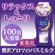 イベント「☆新発売☆贅沢アロマのバスミルク「ムーンアロマ」現品を100名様に☆」の画像