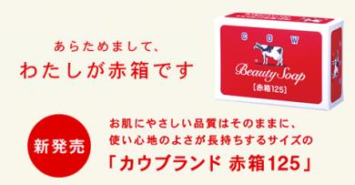 牛乳石鹸 『赤箱125』  〜1ヶ月〜