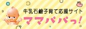 牛乳石鹸子育て応援サイト[ママパパっ!]
