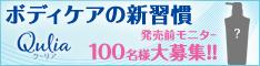 汗のニオイケアに♪牛乳石鹸からボディケアの新習慣「クーリア」新発売!