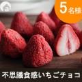 【アンジェ】今年も登場♪不思議食感スイーツ「ホワイトいちごチョコ」/モニター・サンプル企画