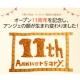 イベント「【アンジェ】11周年記念!お花画像の投稿で、大ヒットキッチンアイテムプレゼント♪」の画像