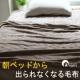 【アンジェ】21万枚突破!「朝ベッドから出られなくなる毛布」当たる♪/モニター・サンプル企画