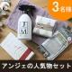 【アンジェ】リニューアル記念!名品揃いの人気モノセット当たる♪/モニター・サンプル企画