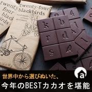 食べたいチョコを選んで、BESTカカオで作られた「絶品チョコ」当たる♪