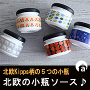 「【アンジェ】北欧雑貨好きさんへ!Kipps「北欧の小瓶ソース」が当たる♪」の画像、アンジェ web shopのモニター・サンプル企画