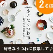 「【うつわ好きさんへ】好みのうつわを投票して「アンジェ商品券」当たる♪」の画像、アンジェ web shopのモニター・サンプル企画