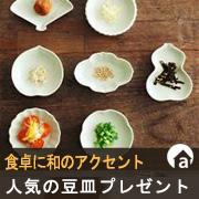 【アンジェ陶器市開催中】おうちで陶器市散策しませんか♪抽選で「豆皿」プレゼント~/モニター・サンプル企画