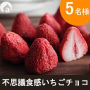 「【アンジェ】今年も登場♪不思議食感スイーツ「ホワイトいちごチョコ」」の画像、アンジェ web shopのモニター・サンプル企画