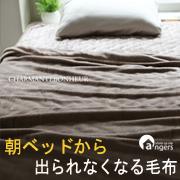 「【アンジェ】21万枚突破!「朝ベッドから出られなくなる毛布」当たる♪」の画像、アンジェ web shopのモニター・サンプル企画