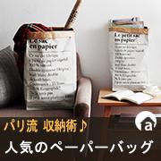 アンジェ web shopの取り扱い商品「【アンジェ】パリ発「入れるだけで絵になる」収納ペーパーバッグあたる♪」の画像