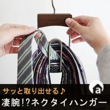 アンジェ web shopの取り扱い商品「ネクタイハンガー ウッディ」の画像