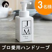 アンジェ web shopの取り扱い商品「【アンジェ】気になる食中毒に!プロも愛用「JMハンドソープ」が当たる♪」の画像