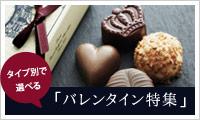 【アンジェ】バレンタイチョコ大集合♪