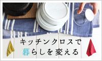 【アンジェ】キッチンクロス大集合!