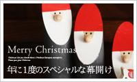 【アンジェ web shop】クリスマス特集