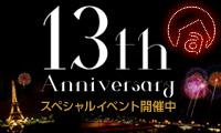【アンジェ web shop】13周年記念イベント