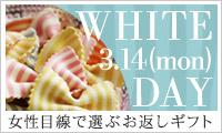 【アンジェweb shop】ホワイトデー