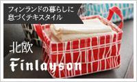 【アンジェ web shop】北欧フィンレイソングッズ登場