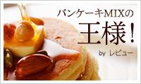 【アンジェweb shop】ふわふわパンケーキの粉