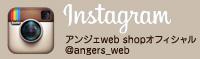【アンジェwebshop】 公式instagram