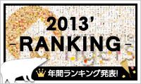 【アンジェ web shop】年間人気ランキング