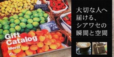 【アンジェweb shop】雑貨屋のカタログギフト
